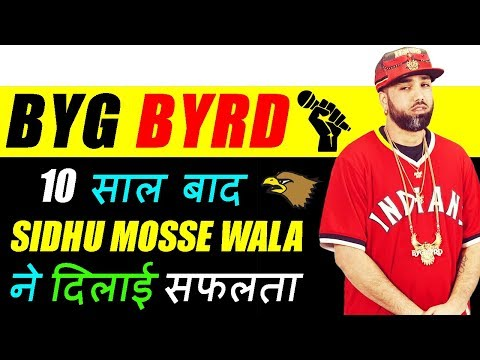 Byg Byrd (Punjabi Singer) Biography In Hindi L Full Success Story L Motivational