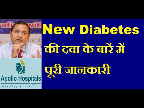 Newer Diabetes Drugs which controls sugar fast and Bring HBA1c below 7 Name of Medicine Best Drug from YouTube · Duration:  8 minutes 56 seconds