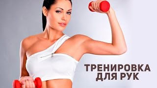 Тренировка для рук: как уменьшить объем [Фитнес Подруга]