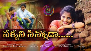 Sakkani Sinnoda Folk dj song || Telugu dj Songs || ML MUSIC || telangana folk songs || Mahipal Songs