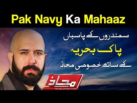 Mahaaz with Wajahat Saeed Khan - Pak Navy Ka Mahaaz - 29 October 2017 - Dunya News