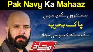 Mahaaz with Wajahat Saeed Khan - Pak Navy Ka Mahaaz - 29 October 2017 - Dunya News