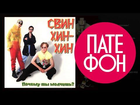 Свин хин-хин - Почему ты молчишь? (Весь альбом) 1996 / FULL HD