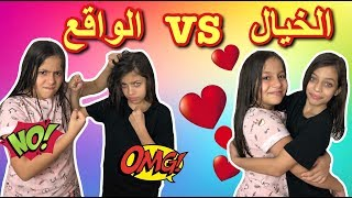 الخيال ضد الواقع - الأخوة ! 😱 | EXPECTATIONS vs REALITY of having a Sibling