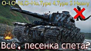 Обзор ветки Type 5 Heavy. От O-I к топу. Песенка спета!⚡На чем можно остановиться ?