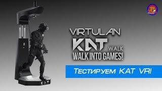 Тестируем KAT VR в PAVLOV VR(заодно и HTC VIVE)
