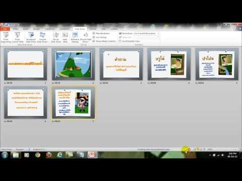วิธีใช้ PowerPoint 3