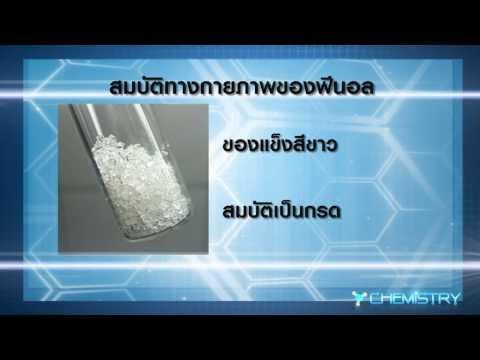 วิชาเคมี - สารประกอบฟีนอล