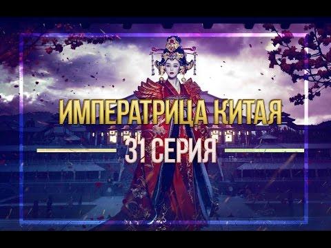 Императрица Ки (Сериал, 1 сезон) - смотреть онлайн