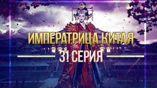 {Серия} Императрица Китая— 31 эпизод [The Empress Of China]