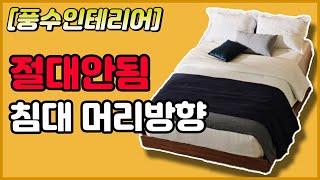 [풍수인테리어] 절대 피해야 할 침대머리 방향 나이대(10~60대)별 정리 / 재물과 건강을 부르는 침대위치 / bedroom interior /  fengshui interior