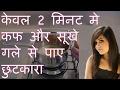 2 मिनट मे कफ और सूखे गले से पाये छुटकारा |Relief Cough & dry throat in 2 Min Hindi English Subtitles
