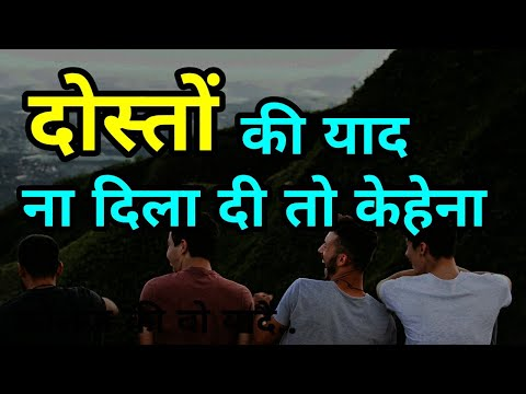 Heart Touching lines on friendship | Best friendship poem in hindi | willpower star
