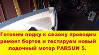 Готовим лодку к открытию сезона Ремонт бортов Тестируем новый лодочный мотор Parsun 5 Вoat repair