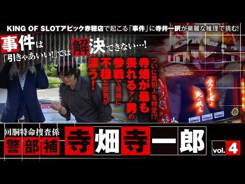 回胴特命捜査係 警部補 寺畑寺一郎 vol.4