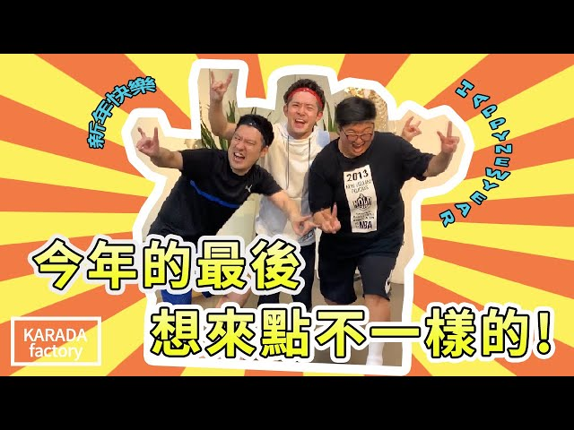 【年末特別計畫】藤山の體操小教室