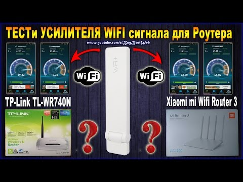 ТЕСТи УСИЛИТЕЛЯ WIFI сигнала для роутера   Xiaomi wifi Amplifier   Репитер wifi сигнала.