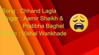 chhand Lagla | Prem Sankat | Raj & Monalisa | Aamir Shaikh & Pratibha Baghel | Vishal S. Wankhede