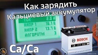 Как зарядить Кальциевый аккумулятор 12в Ca/Ca  на примере вымпел-55