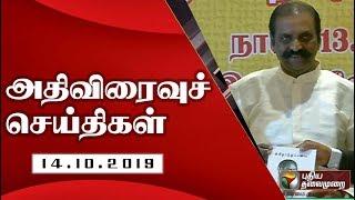 அதிவிரைவு செய்திகள்: 14/10/2019   Speed News   Tamil News   Today News   Watch Tamil News
