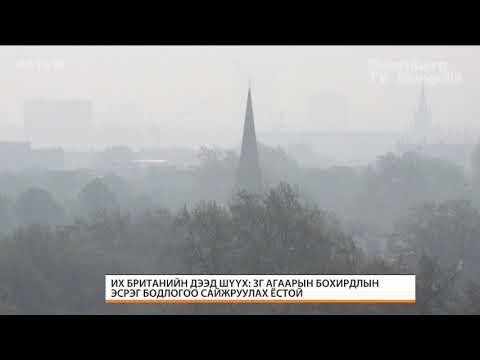 Их Британийн Дээд шүүх: ЗГ агаарын бохирдлын эсрэг бодлогоо сайжруулах ёстой