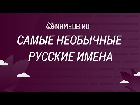 Самые необычные русские имена