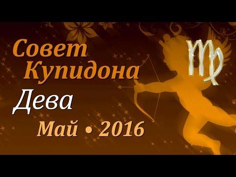 Дева, совет Купидона на май 2016. Любовный гороскоп.