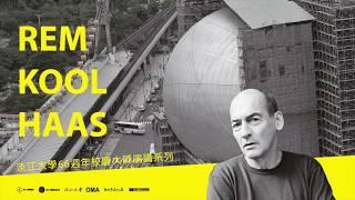 Rem Koolhaas 與淡江建築的對話主題: 當下之務- Rem Koolhaas的過去,...