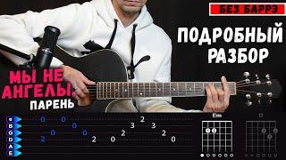 Мы не ангелы парень на гитаре Подробный РАЗБОР