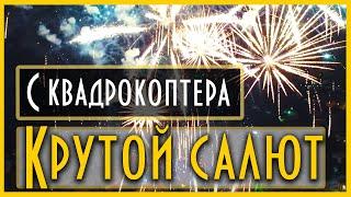Салют с квадрокоптера. Брянская область.  г.  Фокино 2018 день города.