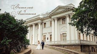 Свадебный клип | Виталий и Анастасия | GoodLuckFilm