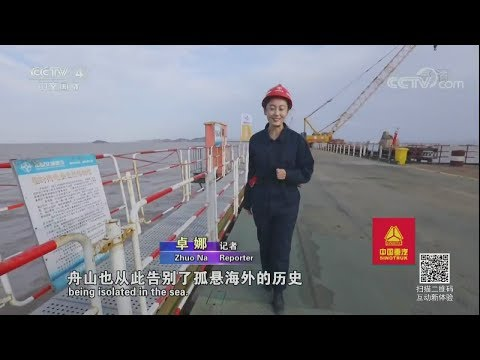 Zhoushan Cross-Sea Bridges舟山大陆连岛工程