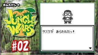 Game Boy用ソフト「ジャングルウォーズ」を実況プレイします。 -------------------------------------------- 『ジャングルウォーズ』(JUNGLE WARS)は、ポニーキ...