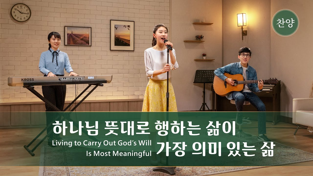 찬양 뮤직비디오/MV <하나님 뜻대로 행하는 삶이 가장 의미 있는 삶>