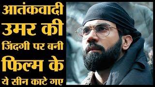 Rajkummar Rao को जब उल्टा लटकाकर ख़ूब पीटा गया | Interview । Omerta Film । Hansal Mehta
