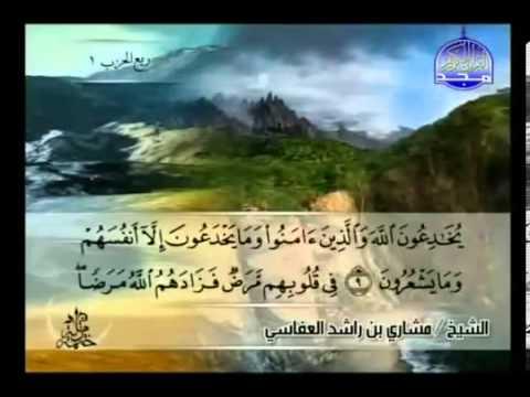 Surat Al Baqarah 1 15 By Sheikh Mishary Rashid Al Afasy