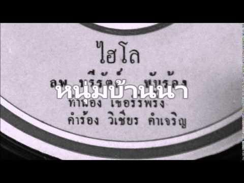 ลพ บุรีรัตน์ - ไฮโล (ผ)