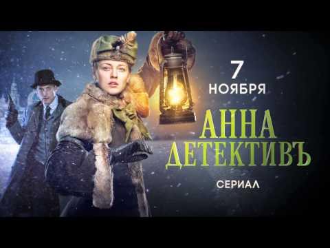 Анна-детективъ (1-2 сезон)