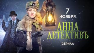 Сериал Анна-Детективъ трейлер