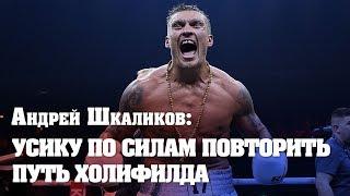 Андрей Шкаликов: Усик умышленно отдал начало боя Бриедису