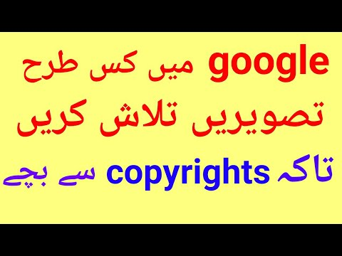 how to search google images in google free of copyrights