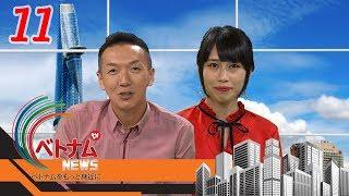VIETNAM NEWS #11 | ベトナムNews 02/02 | 020219