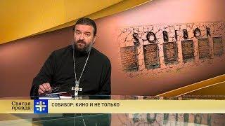 Протоиерей Андрей Ткачев. Собибор: кино и не только