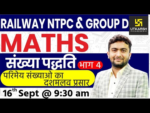 Maths | Number System #4 | Railway NTPC & Group D Special Classes | By Mahendra Sir