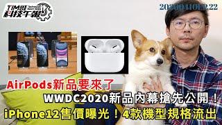 4款iPhone12售價規格機型公開!確定剪劉海 AirPods新品在WWDC發表 PS5官方全新控制手把登場[20200410Tim哥科技午報]