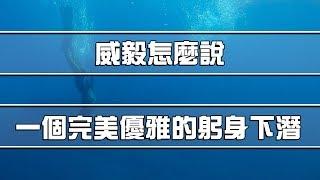 威毅怎麼說 | 一個完美優雅的躬身下潛 | 自由潛水 | Freediving Duck dive