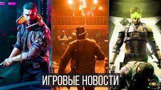Игровые Новости — Red Dead Redemption 2, Cyberpunk 2077, Splinter Cell, Atomic Heart, Darksiders 3