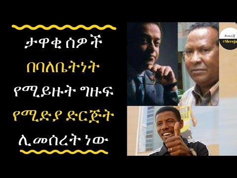 ETHIOPIA -Ethiopian media moguls, athletes, investors join hands to establish African biggest TV