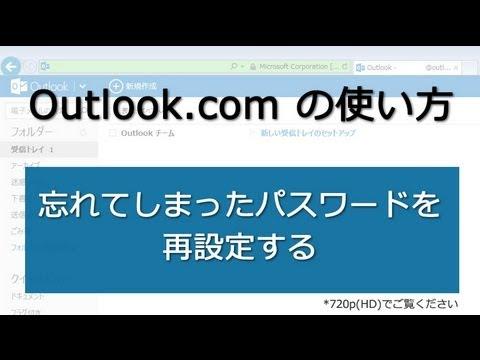 Outlook.com 忘れてしまったパスワードを再設定する