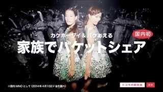 NTTドコモの新料金プランのCMとして、5月からオンエアしていたテレビCM...